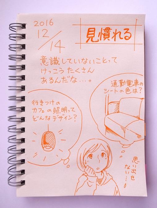 f:id:takanimayumi:20161214134007j:plain