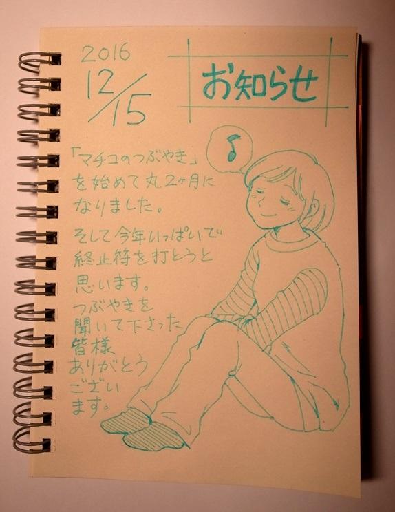 f:id:takanimayumi:20161215223408j:plain