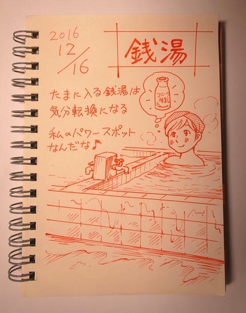f:id:takanimayumi:20161216214823j:plain