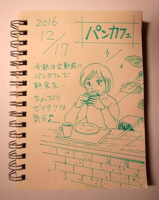 f:id:takanimayumi:20161217212530j:plain