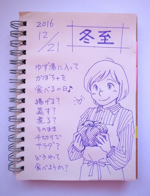 f:id:takanimayumi:20161221130225j:plain
