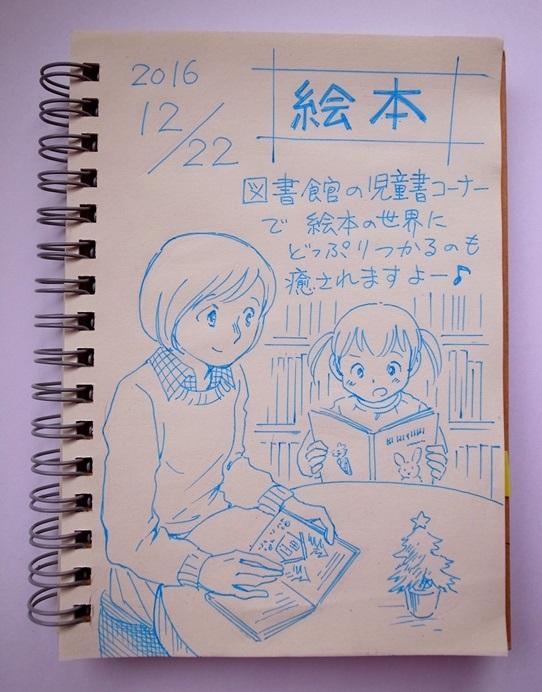 f:id:takanimayumi:20161222102353j:plain