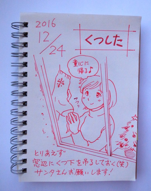 f:id:takanimayumi:20161224070030j:plain