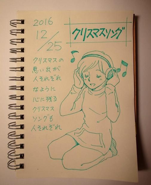 f:id:takanimayumi:20161225205904j:plain