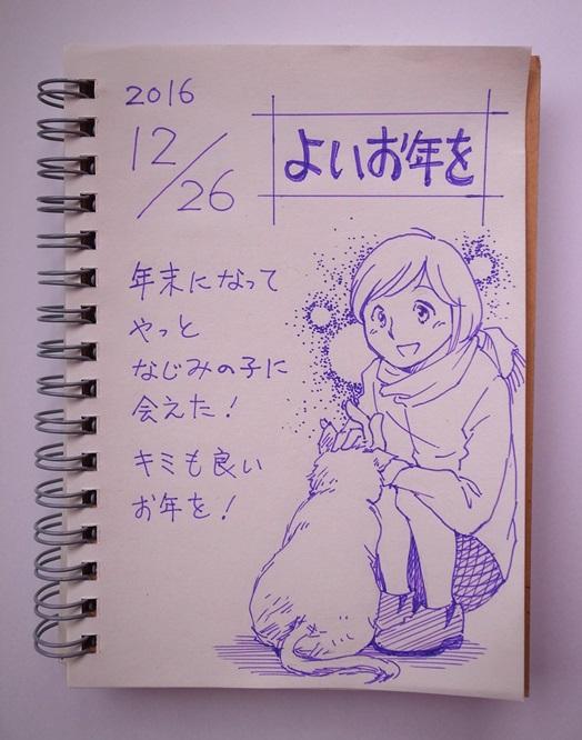f:id:takanimayumi:20161226082835j:plain