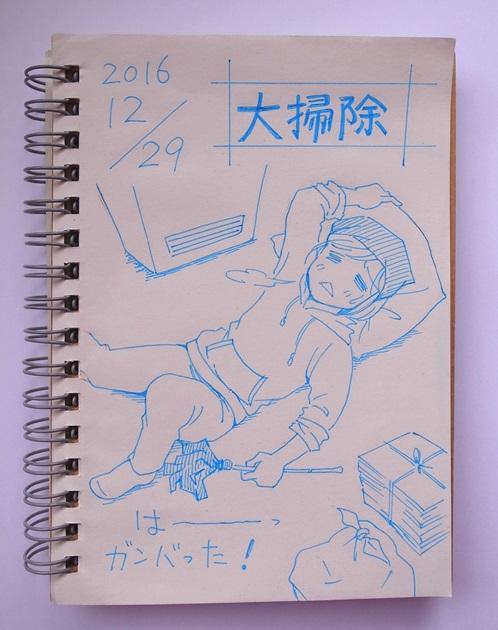 f:id:takanimayumi:20161229094202j:plain