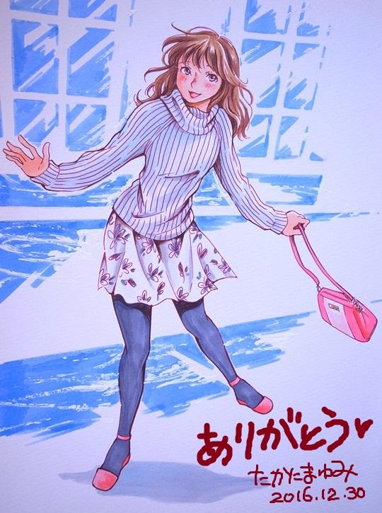 f:id:takanimayumi:20161230124534j:plain