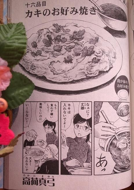 f:id:takanimayumi:20170220143602j:plain