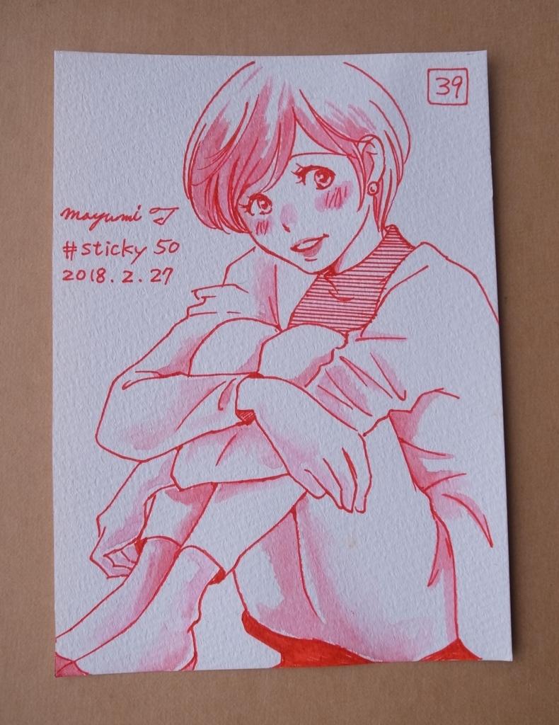 f:id:takanimayumi:20180228104449j:plain
