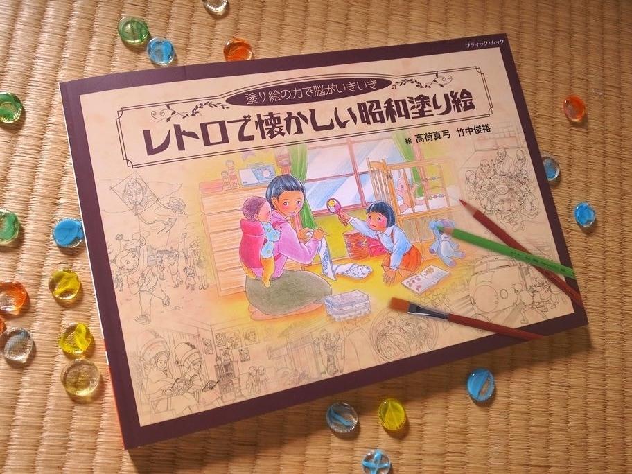 レトロで懐かしい昭和塗り絵ブティック社 紙とペン