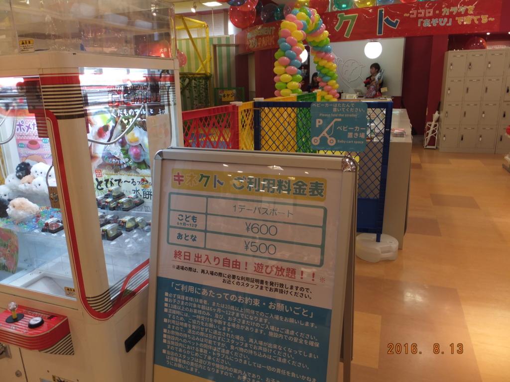 f:id:takano1stpchinko:20160813173228j:plain