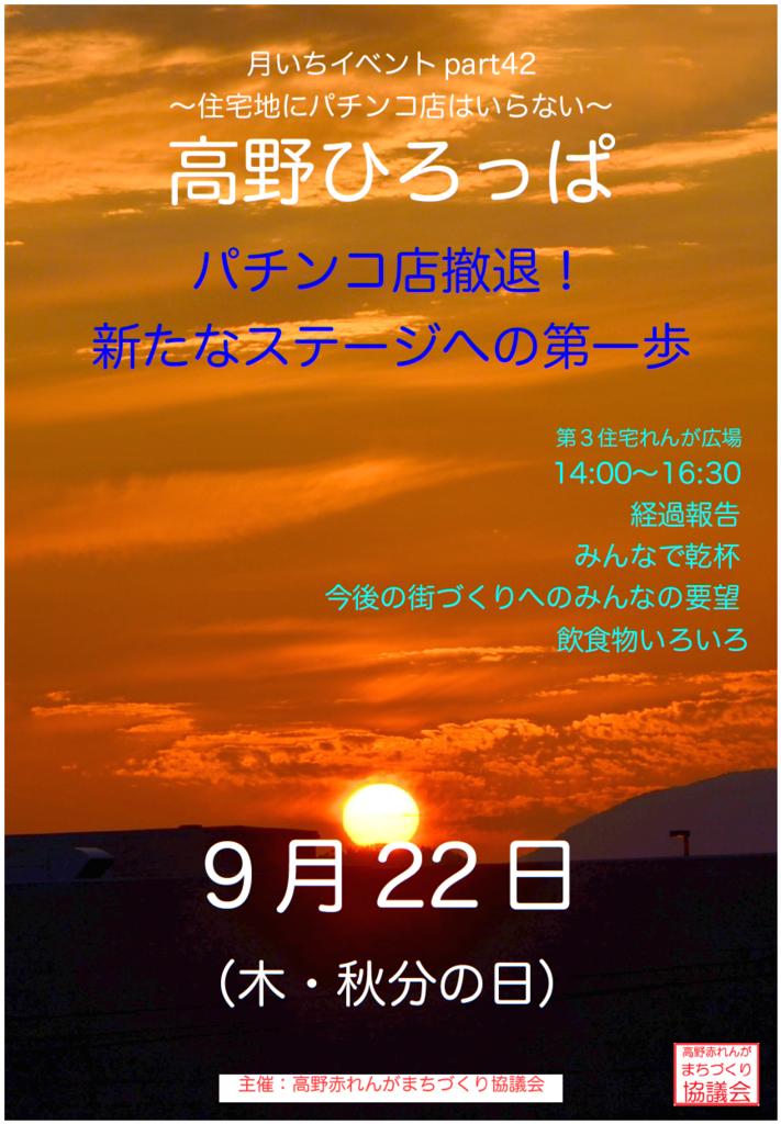 f:id:takano1stpchinko:20160908125634p:plain