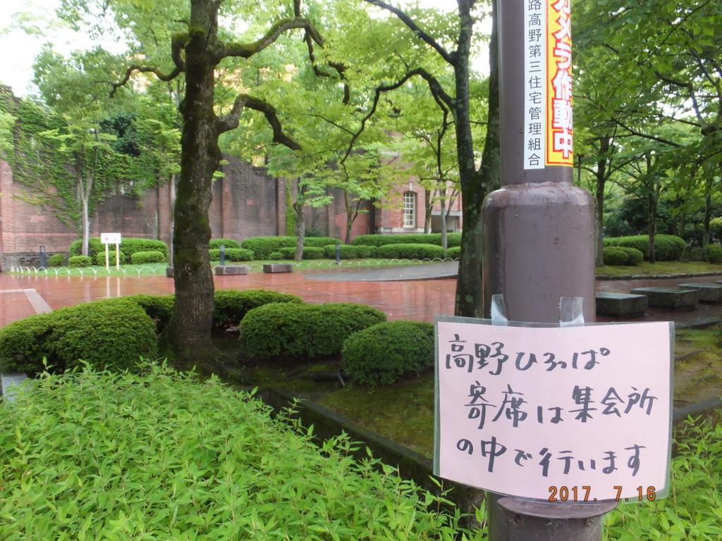 f:id:takano1stpchinko:20170716174427j:plain