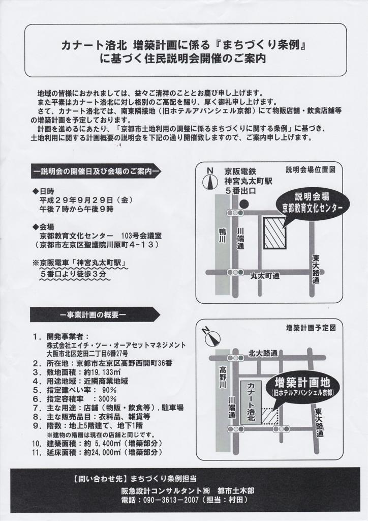 f:id:takano1stpchinko:20170924180855j:plain
