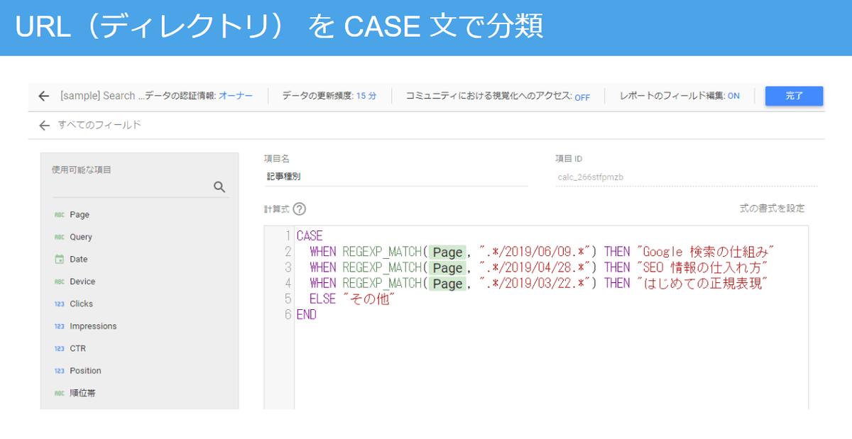 URL(ディレクトリ) を CASE 文で分類