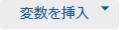 2.【メールテンプレート管理】‐変数を挿入