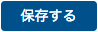 6.【応募・評価設定】‐保存する