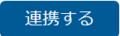 2.【メール通知とカレンダー連携設定】‐【連携する】アイコン