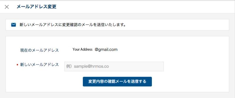 3.【メールアドレス変更】