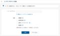 4.【ユーザーアカウント管理】‐【ユーザーアカウント追加】画面