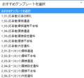 2.【メールテンプレート管理】‐おすすめのテンプレート