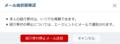 5.【エージェント管理】(候補者紹介受付停止メール)-候補者紹介受付