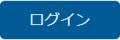 7.【キャリアトレック連携管理】-【ログイン】アイコン.