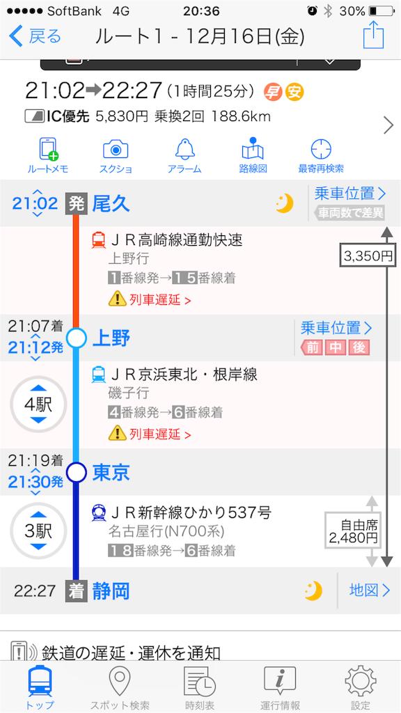 f:id:takanobu4425:20161216211946p:image