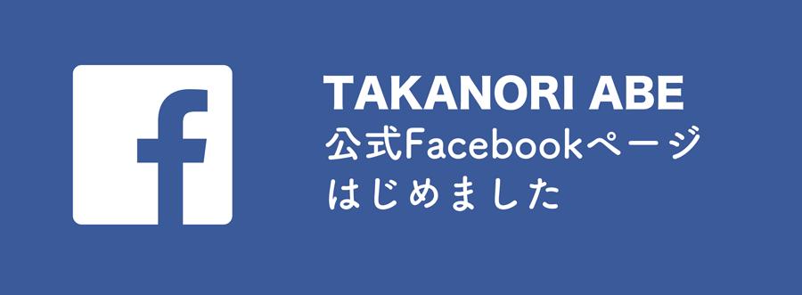 f:id:takanori_abe:20171026093048p:plain