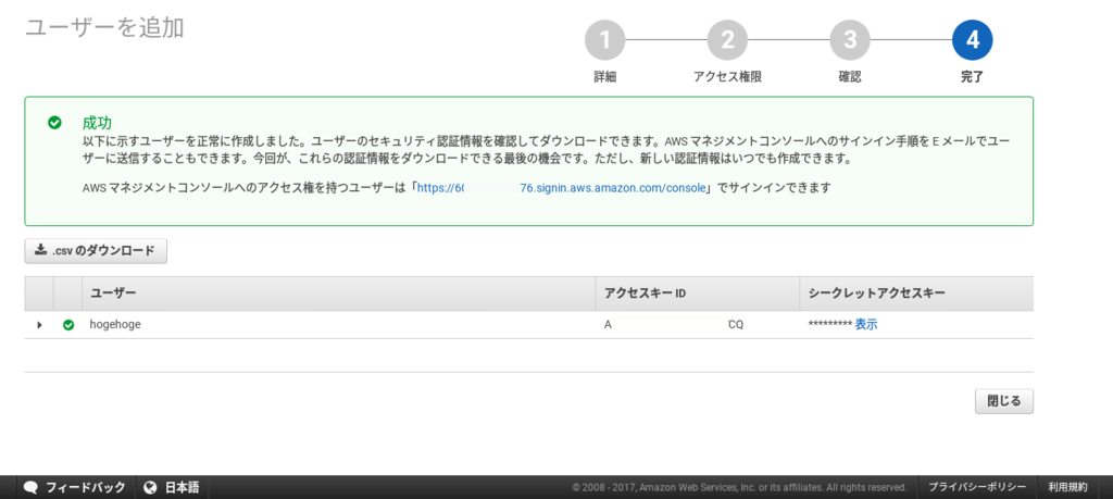 f:id:takanory42:20170511002227p:plain