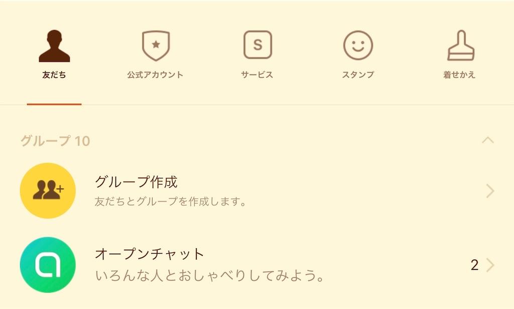 f:id:takanshoulady:20190819195007j:image