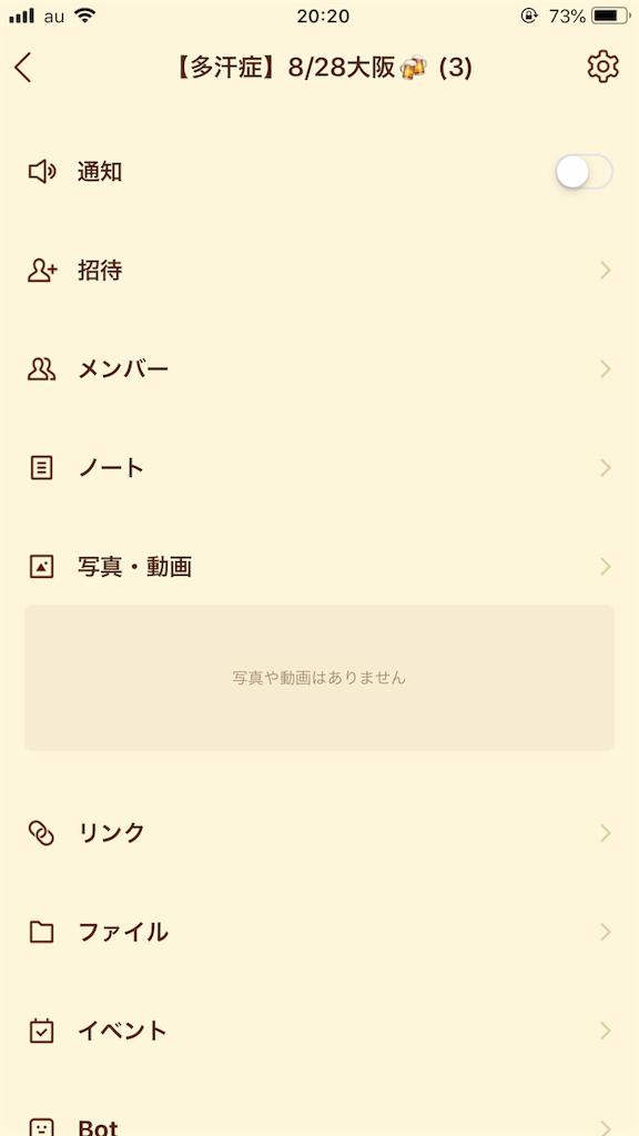 f:id:takanshoulady:20190819202101p:image