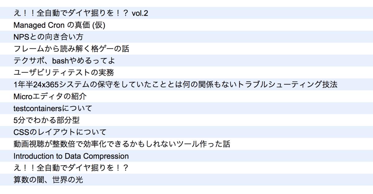 f:id:takao-mizuno:20191001151035p:plain