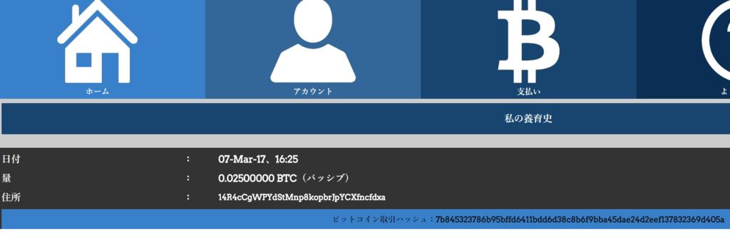 f:id:takao101:20170308013411p:plain