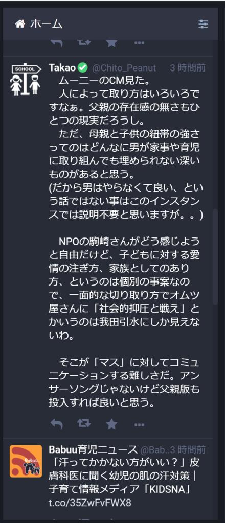 f:id:takao_chitose:20170511130035p:plain