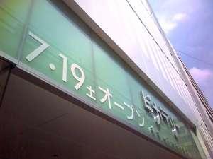 f:id:takaochan:20080719134601j:image