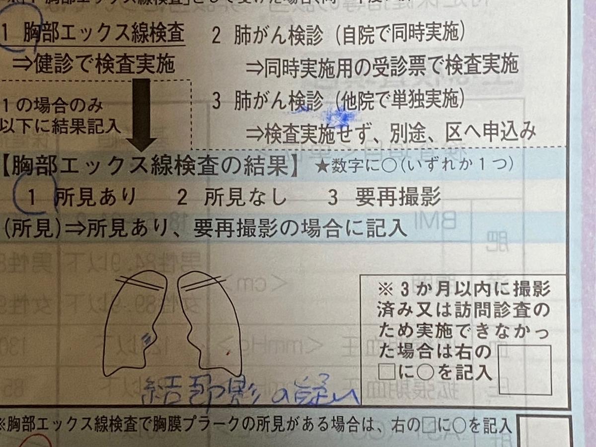 f:id:takaoharada:20201130125144j:plain