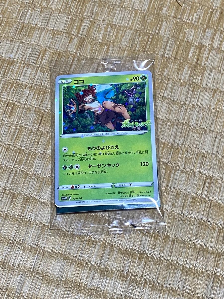 f:id:takaoharada:20201229202006j:plain