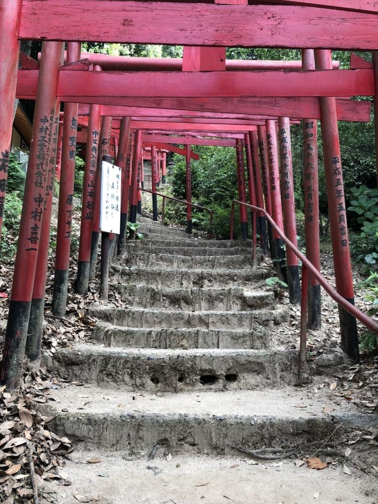 金光稲荷神社の鳥居