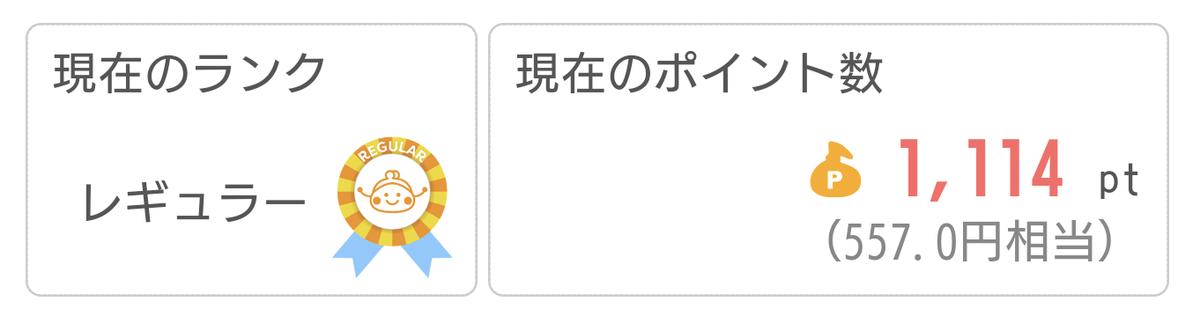 f:id:takaonline:20210216211853p:plain