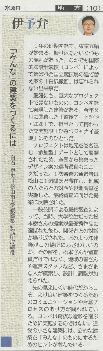 f:id:takaoshiraishi:20210714170800j:plain