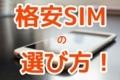 格安SIMの選び方!