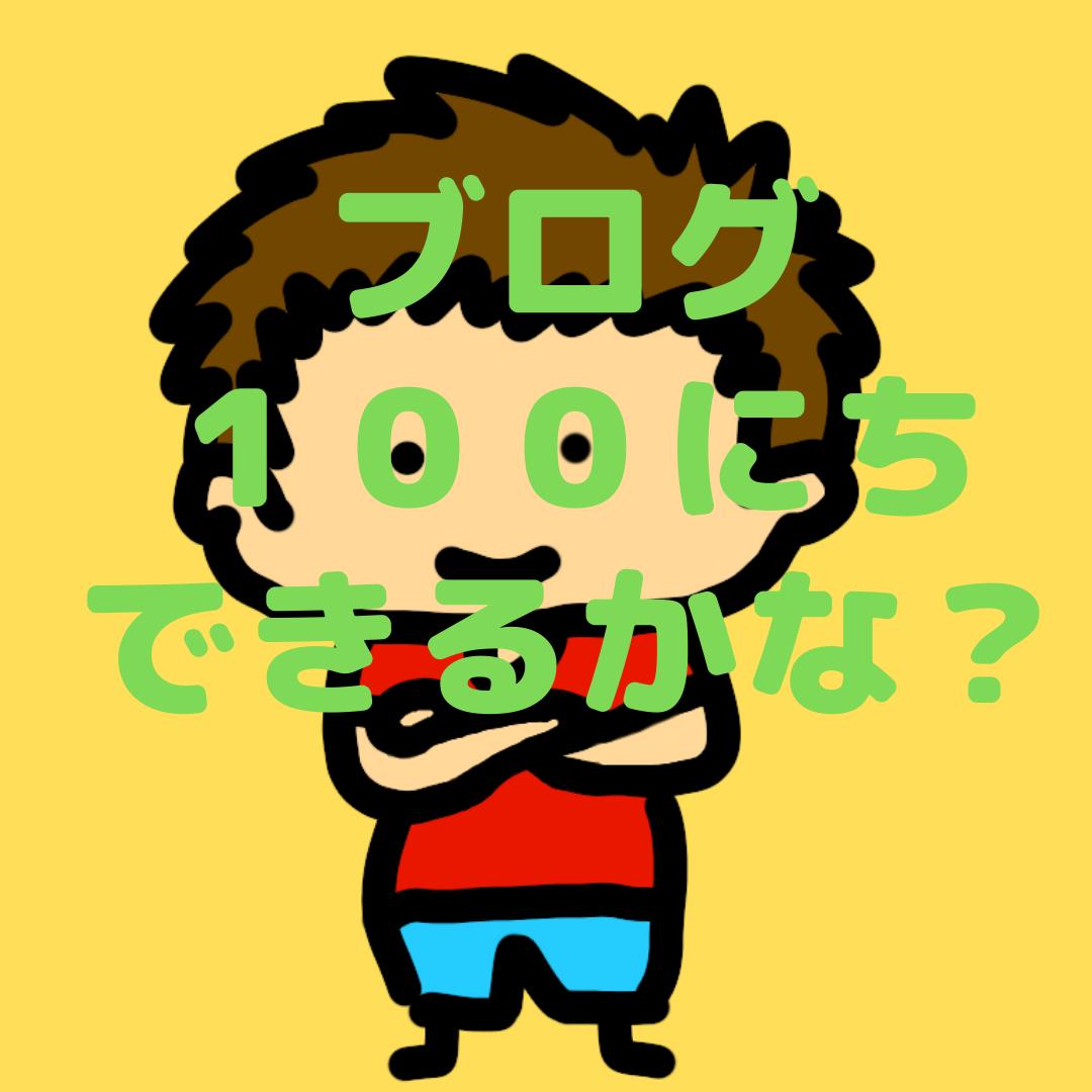 f:id:takapiece:20200320232503p:plain