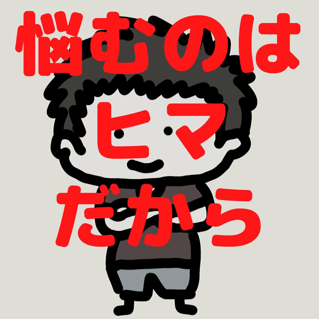 f:id:takapiece:20200322233356p:plain