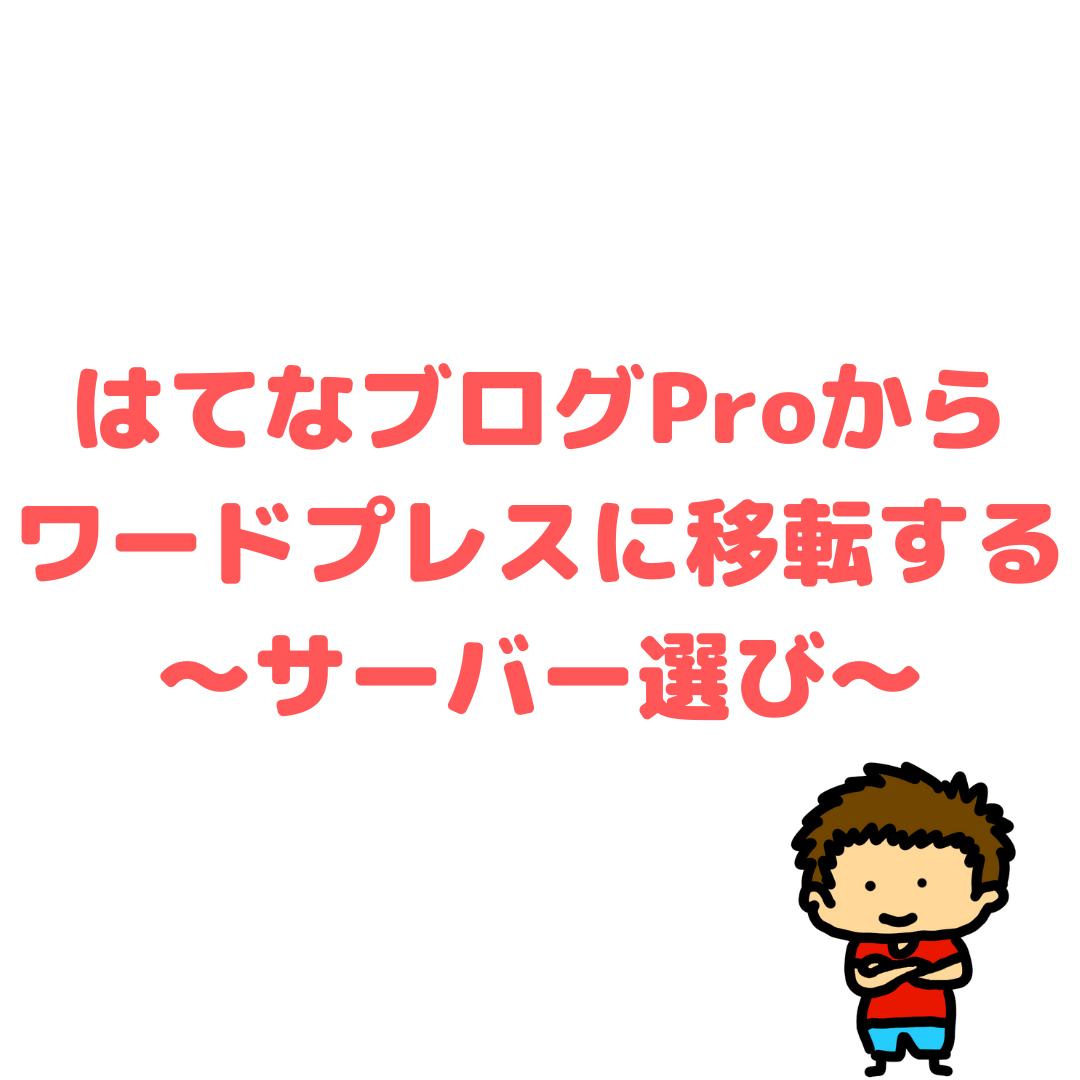 f:id:takapiece:20200421192101p:plain