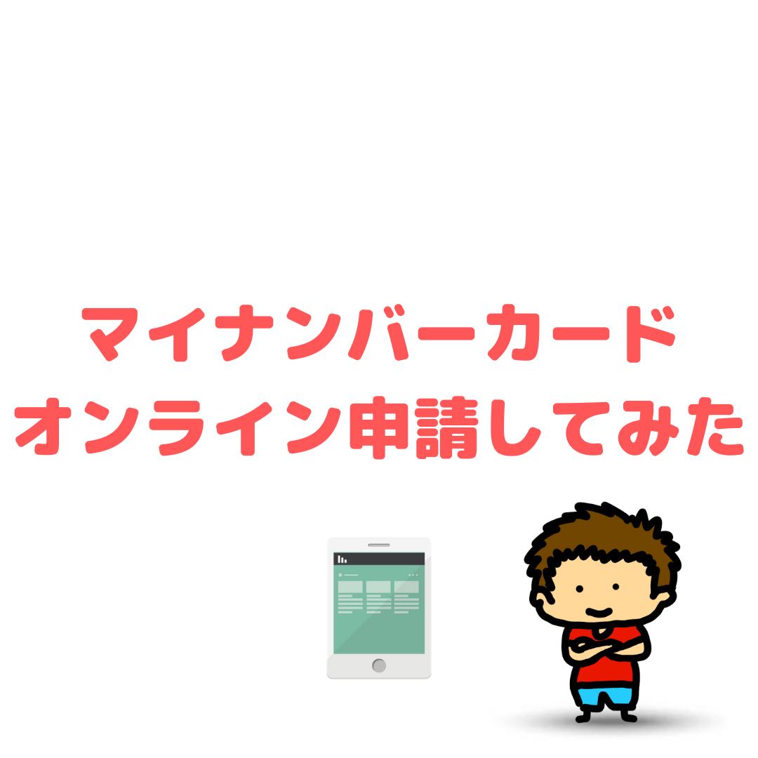 f:id:takapiece:20200501134931p:plain