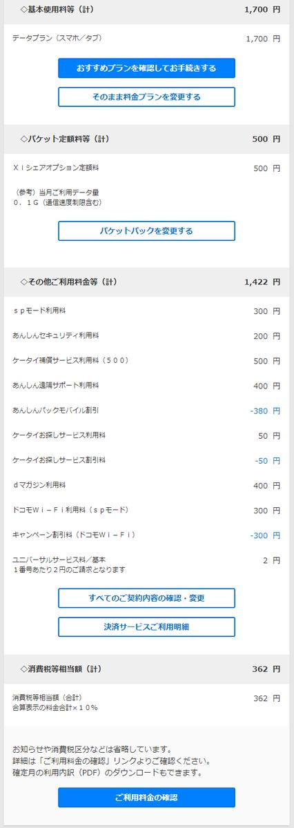 f:id:takapiece:20200502175545p:plain