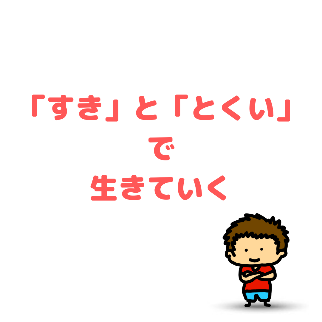f:id:takapiece:20200514232615p:plain