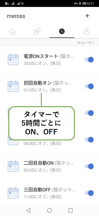 Meross スマートコンセント アプリ画面