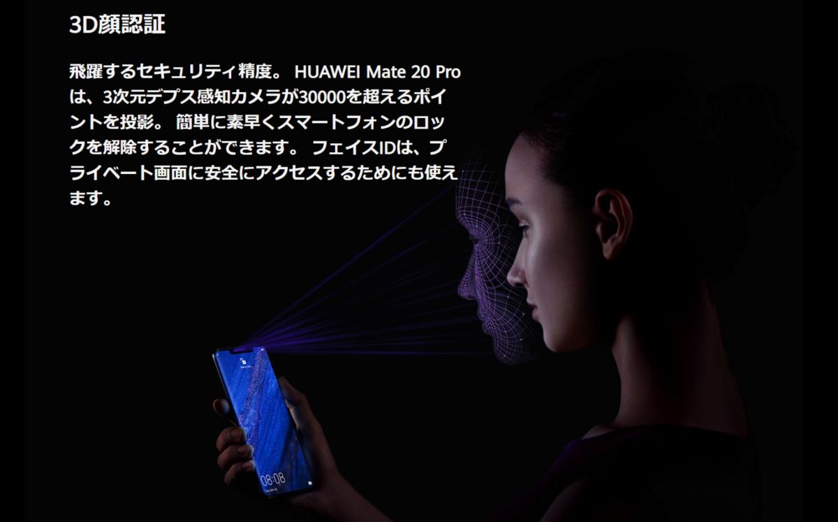 HUAWEI Mate20 Pro 3D 顔認証